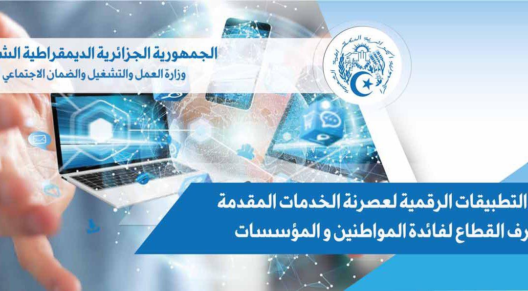 Ministère du travail, de l'emploi et de la sécurité sociale