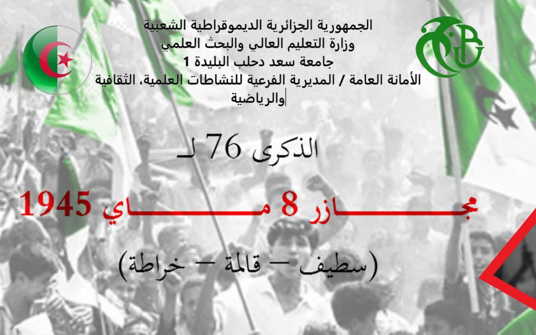 les manifestations 8 mai 1945