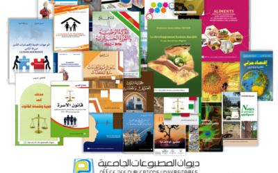 ديوان المطبوعات الجامعية