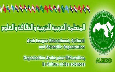Vacance de poste de Directeur de l'éducation (ALECSO)